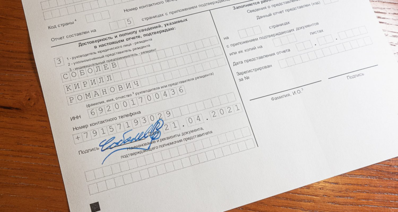 otchet-o-dvijenii-sredstv-2