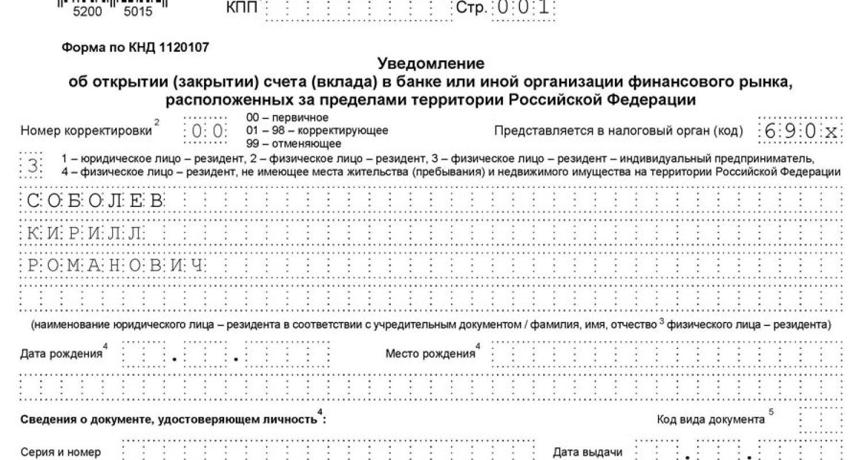 Уведомление об открытии (закрытии) счета (вклада) в банке или иной организации финансового рынка, расположенных за пределами территории Российской Федерации (КНД 1120107)